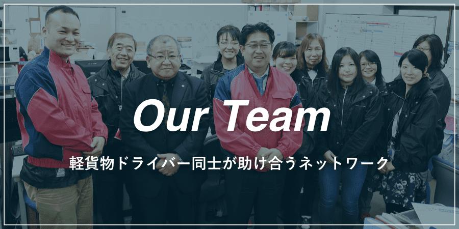 Our Team 軽貨物ドライバー同士が助け合うネットワーク