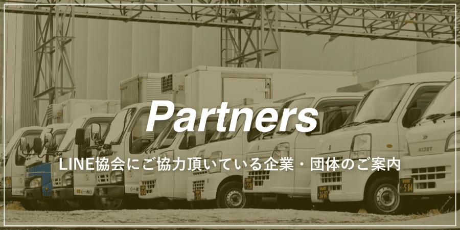 Partners LINE協会にご協力いただいている企業・団体のご案内