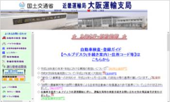大阪運輸支局