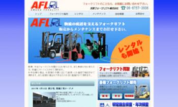 天野フォークリフト株式会社