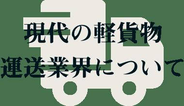 現代の軽貨物・運送業界について